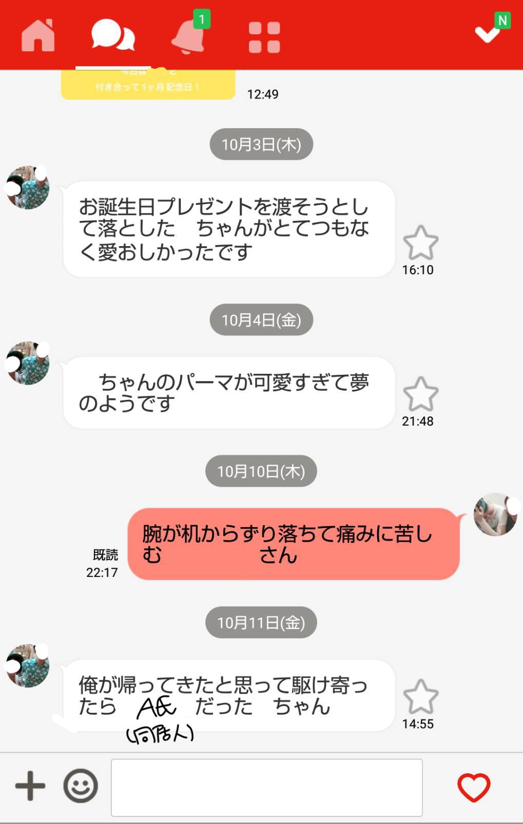 カップル専用アプリ 恋人