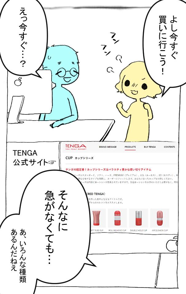 TENGA テンガ オナホール