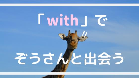 マッチングアプリ 出会い with