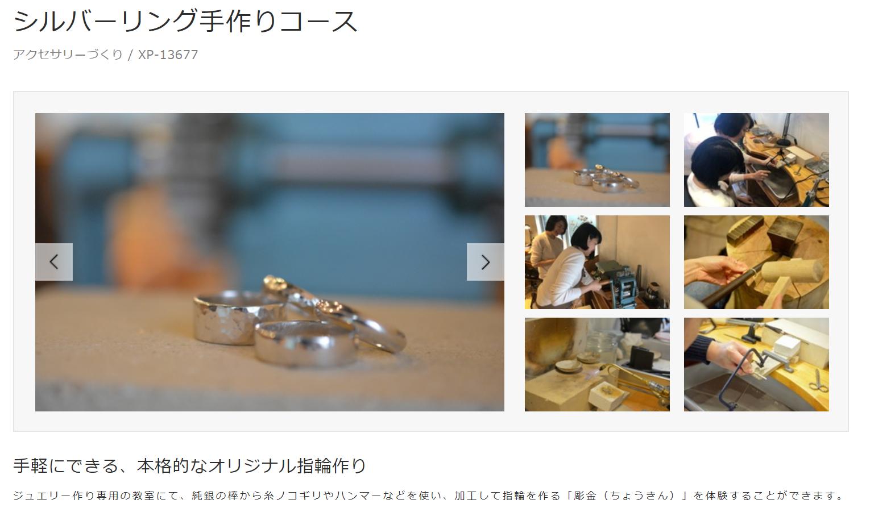 結婚指輪 婚約指輪 ハンドメイド