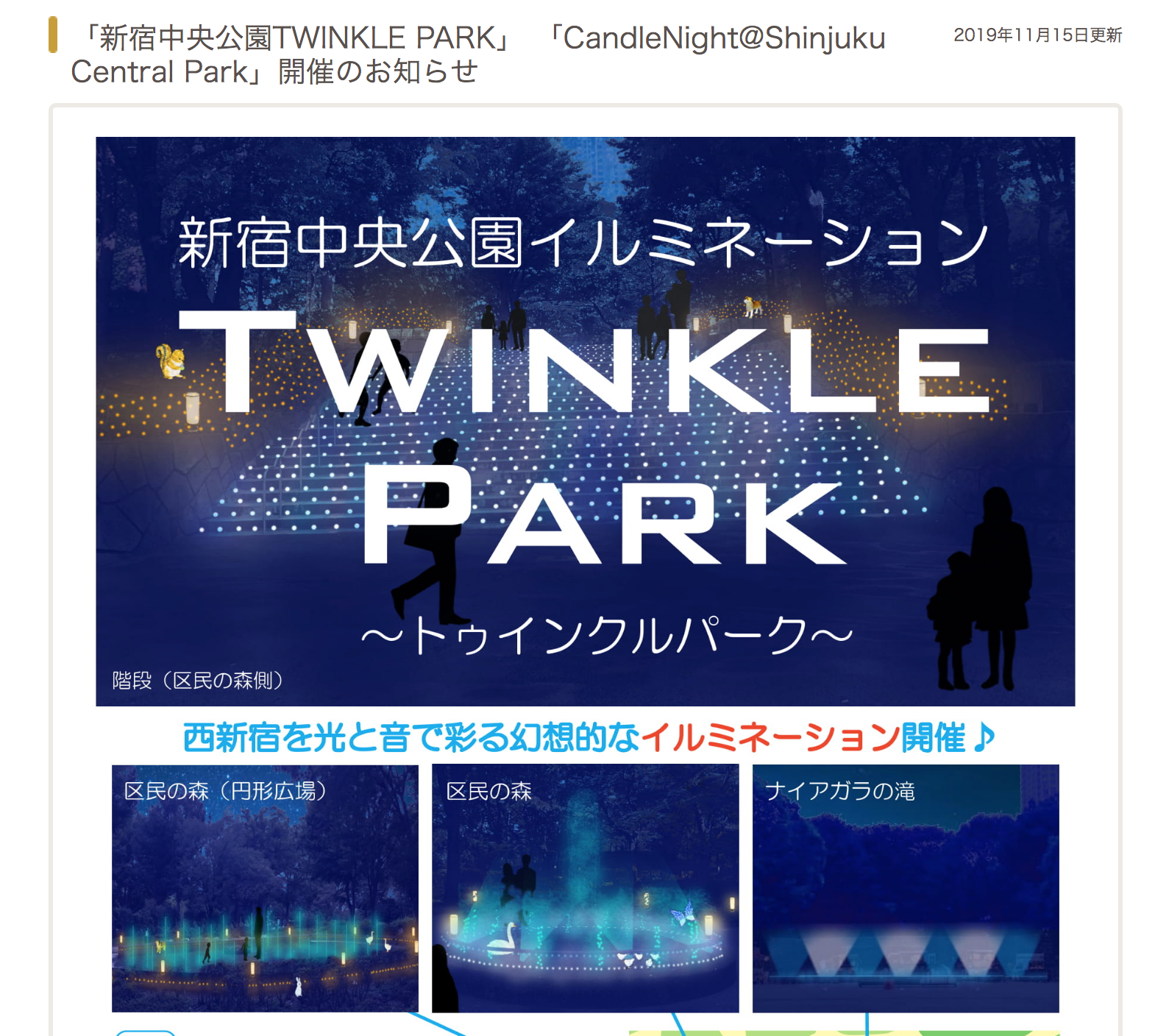 新宿中央公園 イルミネーション キャンドル