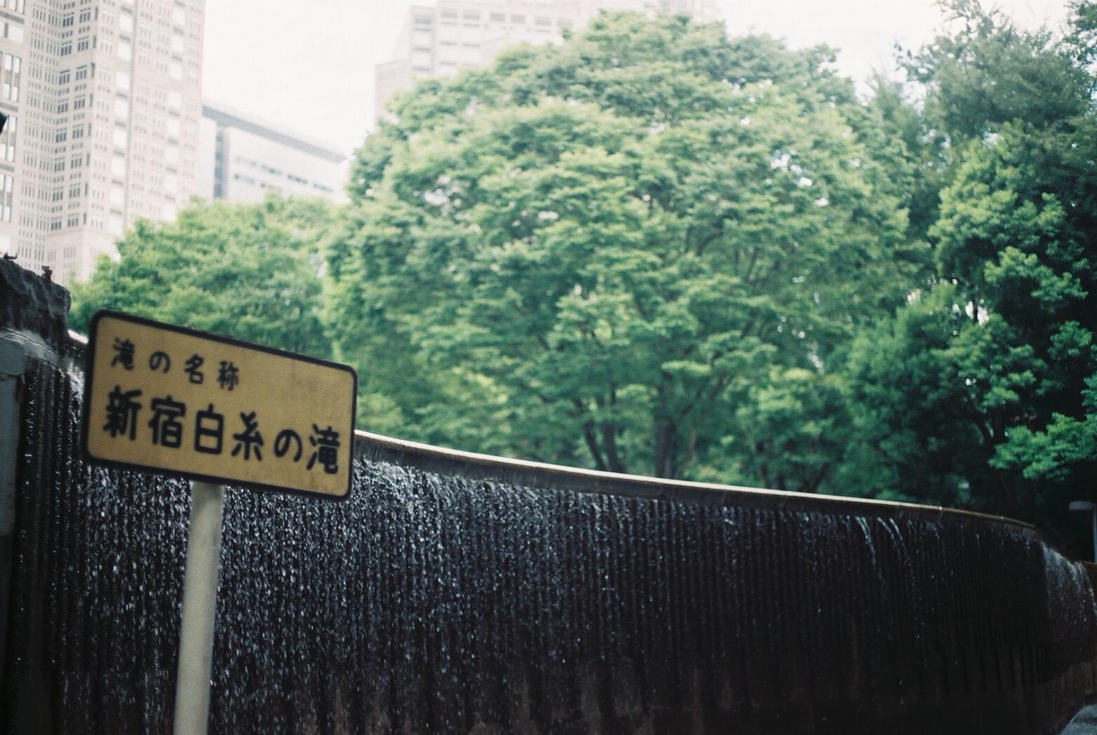 西新宿 住みやすさ 住み心地