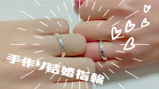 ペアリング 結婚指輪 婚約指輪
