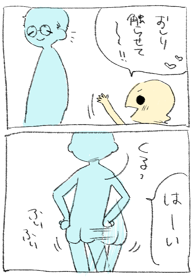 彼氏 おしり お尻
