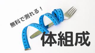 体組成 無料 ダイエット
