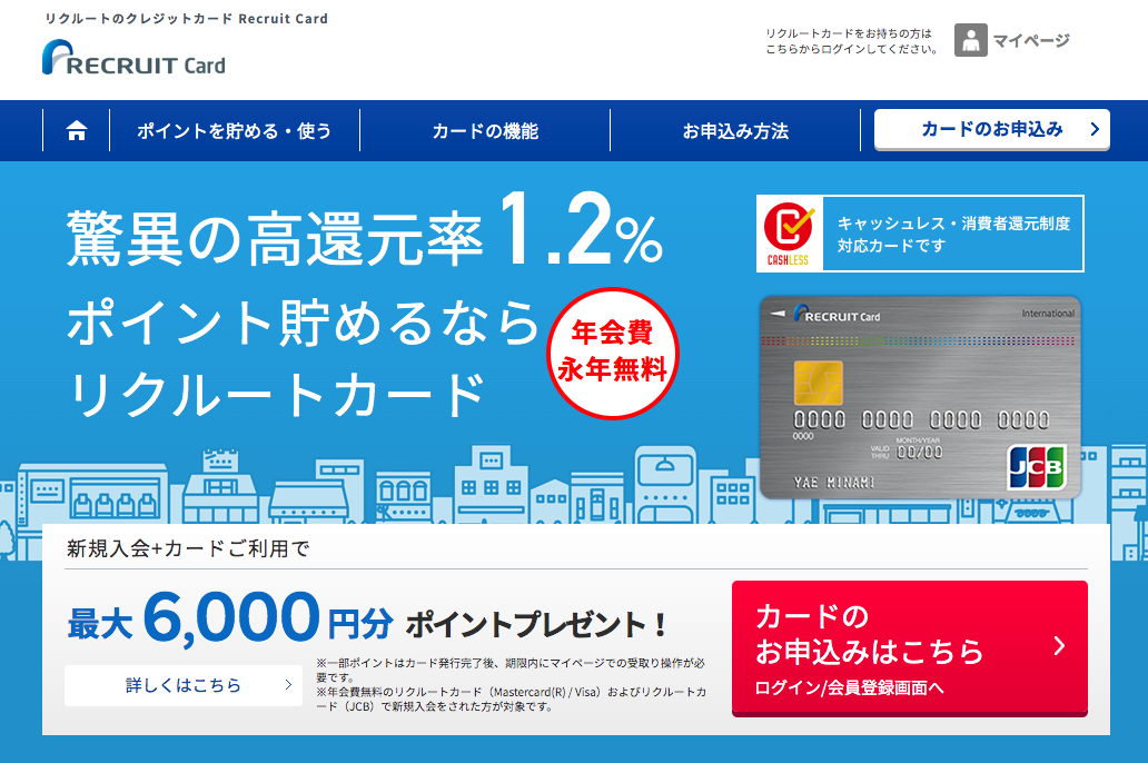 クレジットカード マイル 比較