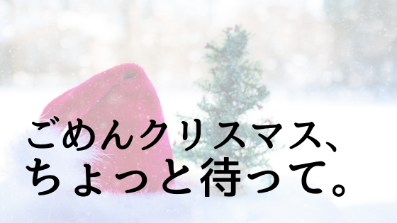 ソウエクスペリエンス クリスマスプレゼント おすすめ
