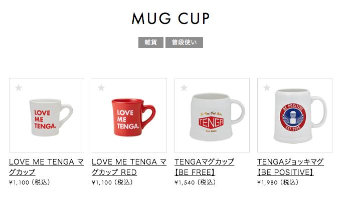 TENGA マグカップ テンガ