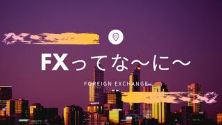 FXとは メリット リスク
