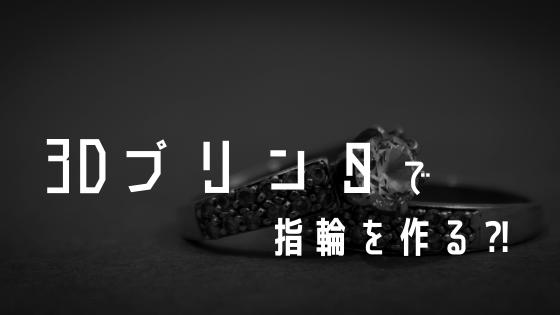 3Dプリンタ 手作り結婚指輪 婚約指輪