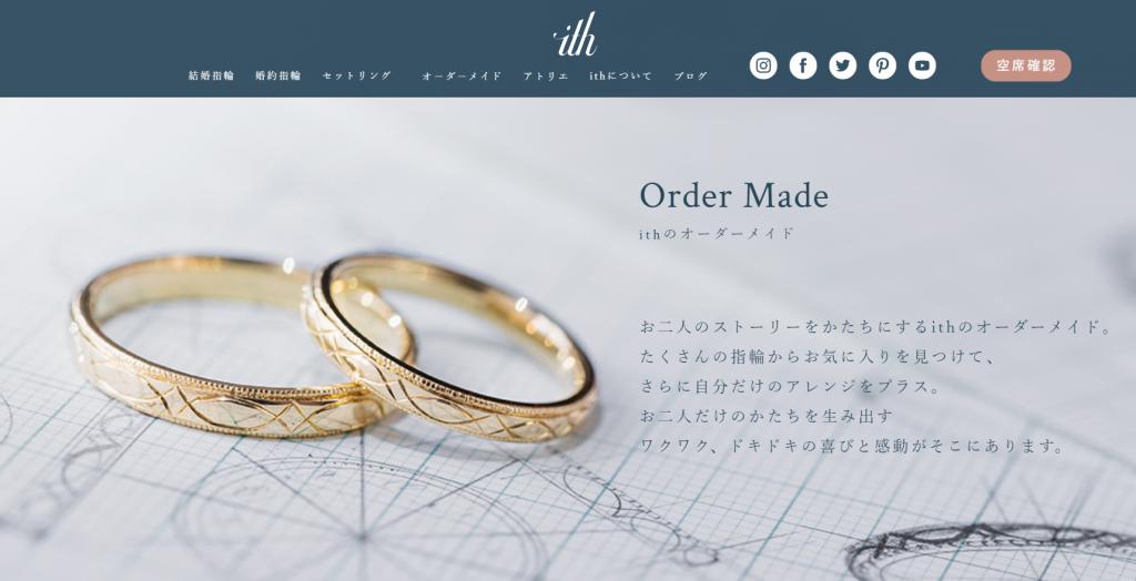 手作り結婚指輪 3Dプリンタ