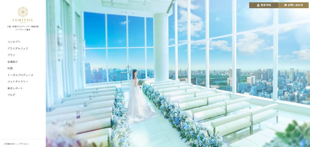ブライダルフェア 式場見学 結婚