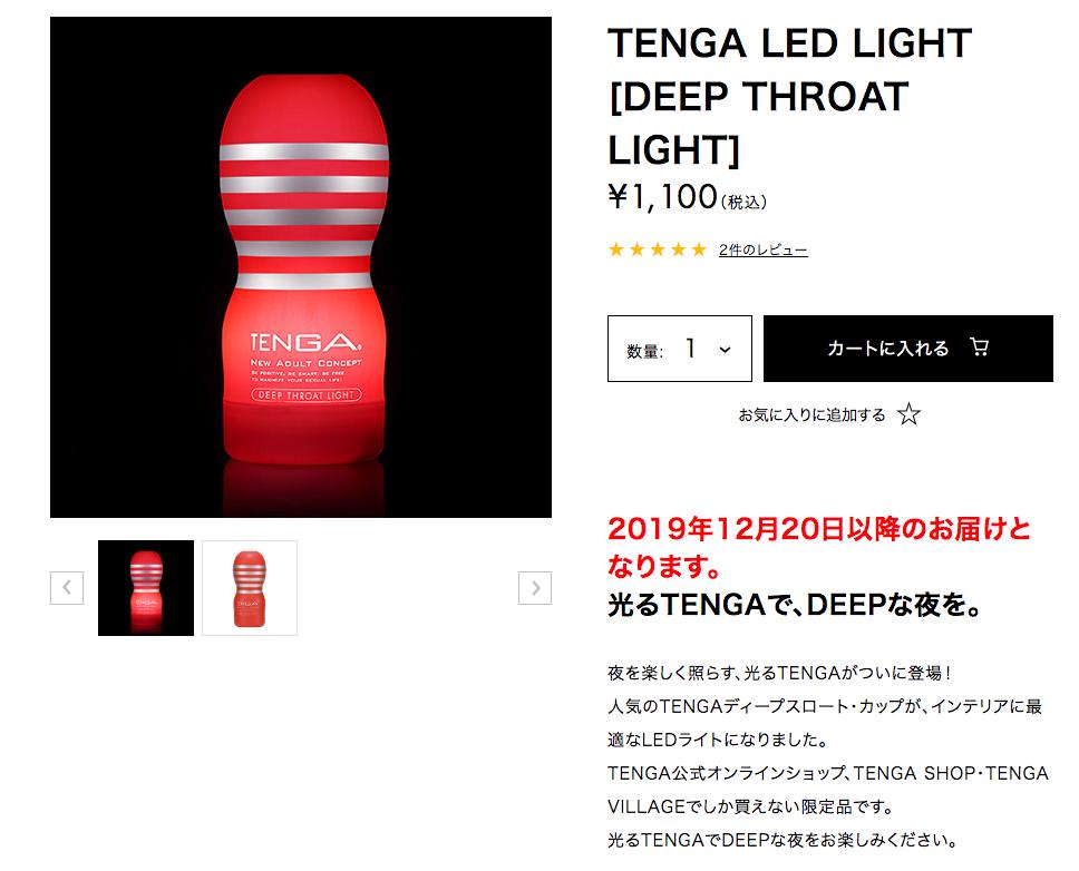 TENGA ルームライト テンガ