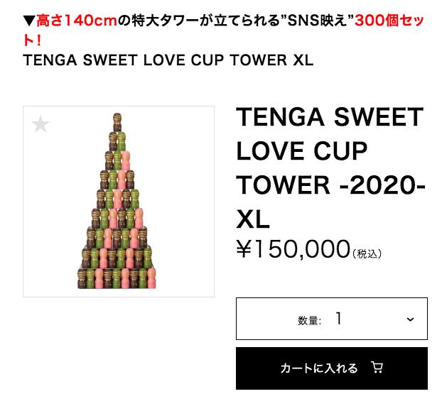 TENGA チョコ テンガタワー