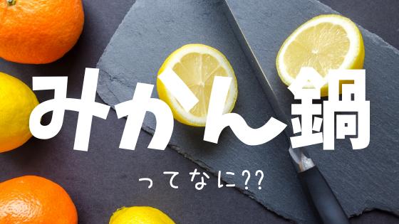 みかん鍋 レシピ 東京