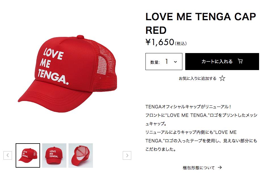 TENGA 帽子 キャップ