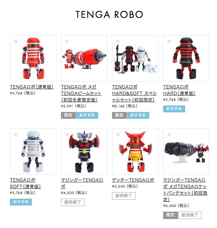 TENGA ロボ テンガ