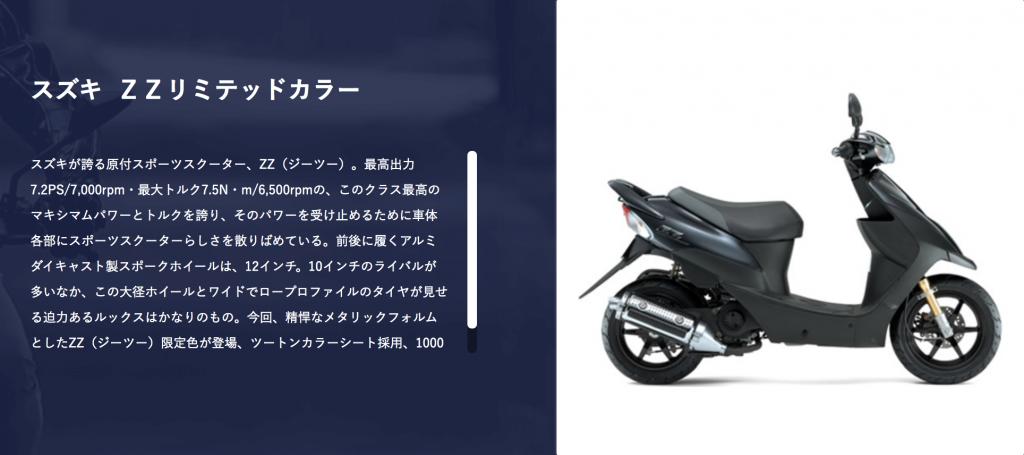 バイク 遍歴 スズキ