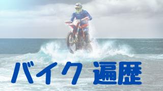 バイク 遍歴 大型自動二輪